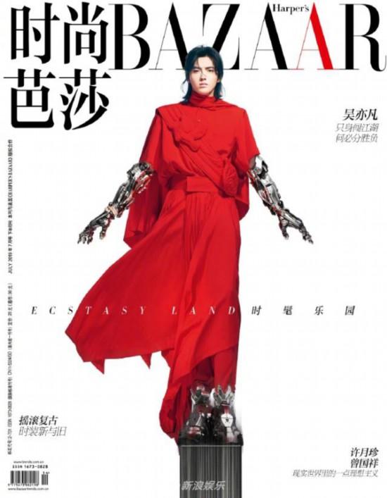 吴亦凡时尚大片曝光 红色长袍搭配机械手臂极具科技感