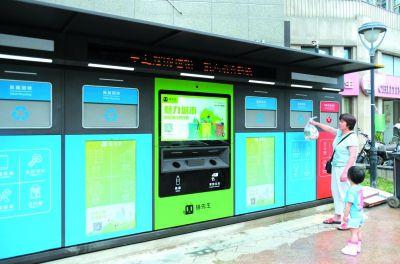 新型分类垃圾回收站亮相南京河西街头
