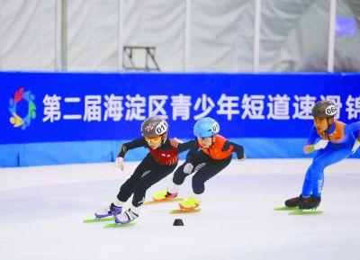 海淀举办青少年短道速滑选拔赛