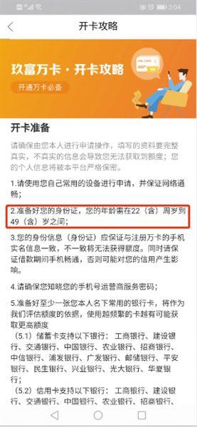 """网贷平台居幕后""""违规""""校园贷再现江湖"""
