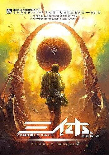 劉慈欣科幻小說《三體》將拍電視劇