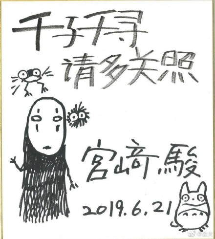 暖心!宮崎駿中文手寫信曝光:千與千尋 請多關照