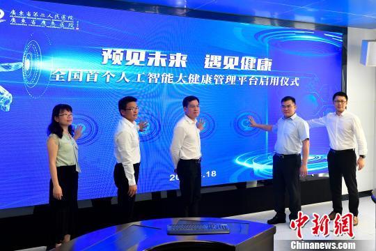 广东医院启动内地首个人工智能健康管理平台