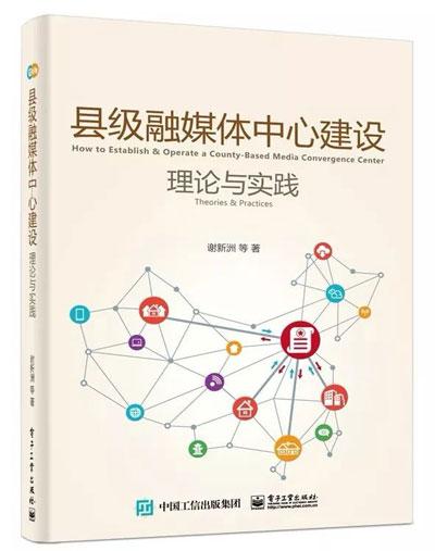 《縣級融媒體中心建設:理論與實踐》出版上市