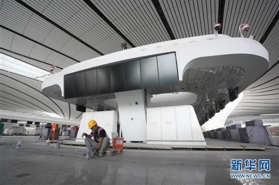 (社会)(10)北京大兴国际机场航站楼工程进入竣工倒计时
