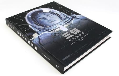 """《三体》将拍成电视剧,""""科幻文学热""""来了吗?"""