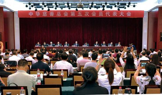 宫蒲光当选中华慈善总会第五届理事会会长