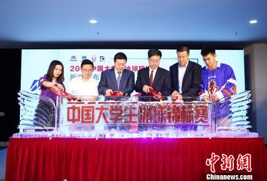 中国大学生冰球锦标赛正式启动助力冰球运动普及