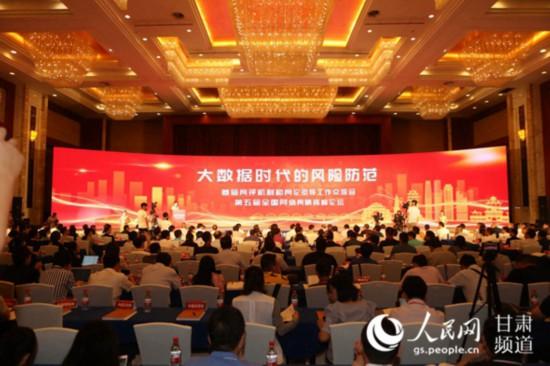第五届全国网络舆情高峰论坛在兰州举办