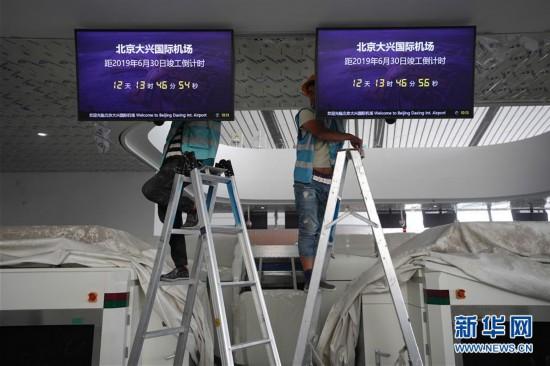 (社会)(8)北京大兴国际机场航站楼工程进入竣工倒计时