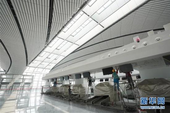 (社会)(7)北京大兴国际机场航站楼工程进入竣工倒计时