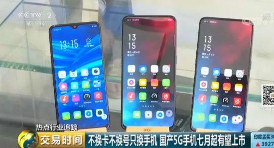 马上,国产5G手机要上市了!需要换卡吗?价格多少?速度多快?