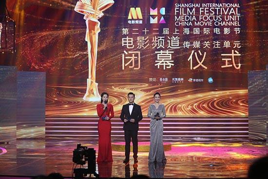 上影节传媒关注单元:《过昭关》、岳云鹏获奖