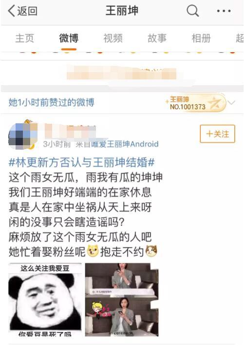 王丽坤点赞林更新否认结婚微博 是不是在亲自辟谣传闻
