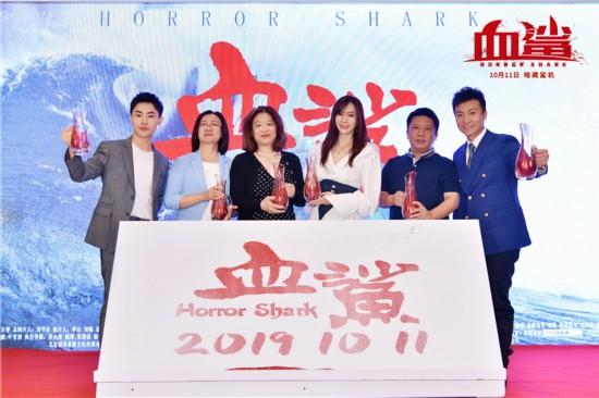 電影《血鯊》定檔10月11日 方力申周韋彤亮相