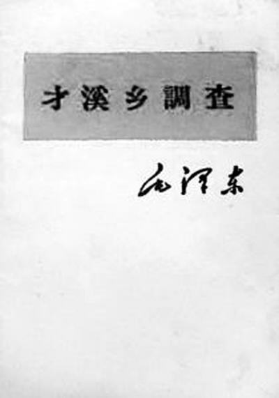 毛泽东《才溪乡调查》是深入实际、调查研究、分析国情、实事求是的光辉典范,常读常新——才溪乡调查是一部独特的教科书