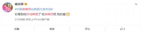 中国麻辣烫在韩国大受欢迎?!网友:啤酒炸鸡要改配麻辣烫了