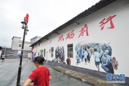 (壯麗70年·奮斗新時代——記者再走長征路·圖文互動)(3)一座千年古村的紅色記憶