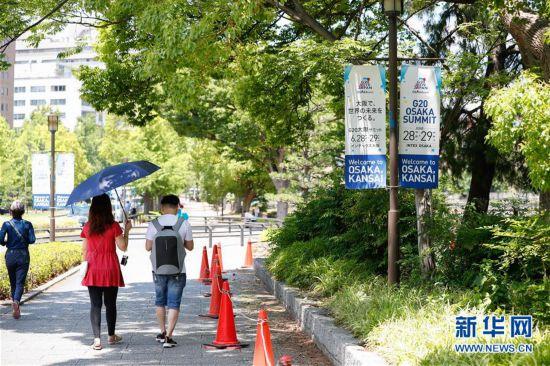 (国际・图文互动)(1)大阪准备就绪 静待二十国集团领导人峰会召开