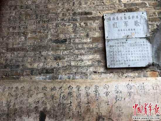 红军在广东南雄油山镇上朔村徐屋祠堂留下的歌词和乐谱.