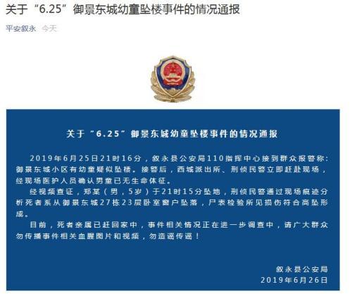 四川泸州一5岁幼童坠楼身亡 警方:系从23层坠落
