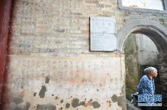 (壯麗70年·奮斗新時代——記者再走長征路·圖文互動)(5)一座千年古村的紅色記憶