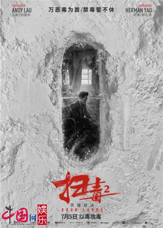 《扫毒2》发布禁毒公益海报刘德华古天乐毒海血战全面打响