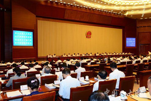 十三届全国人大常委会第十一次会议举行第一次全体会议