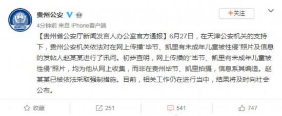 贵州警方:网传幼童被性侵事件系编造