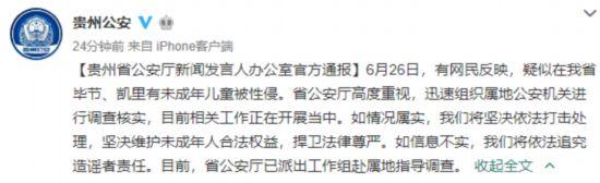 貴州省公安廳派工作組指導調查凱里疑似性侵兒童案