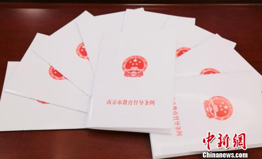 """南京首颁教育督导条例:把孩子上学的事儿全""""管""""起来"""
