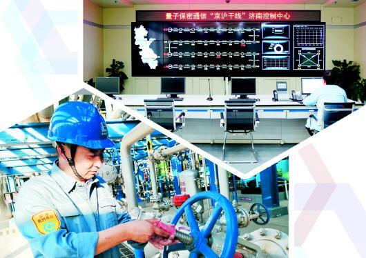 """上圖:量子保密通信""""京滬干線""""濟南控制中心內,工作人員正在監控數據。下圖:淄博齊翔騰達化工股份有限公司工人在裝置區展示精細化管理。"""