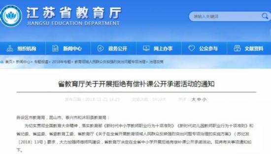 盐城射阳陈洋实验初中一老师要求学生参加暑假有偿补课被举报
