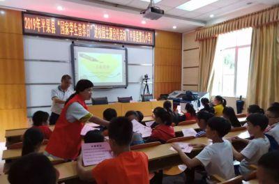 平果县开展中国学生营养日宣传活动
