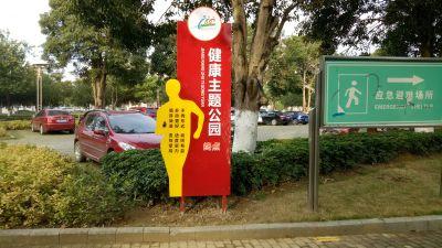 平果县:健康主题公园 倡导健康生活