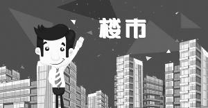 北京今年上半年成交1.6萬套新房