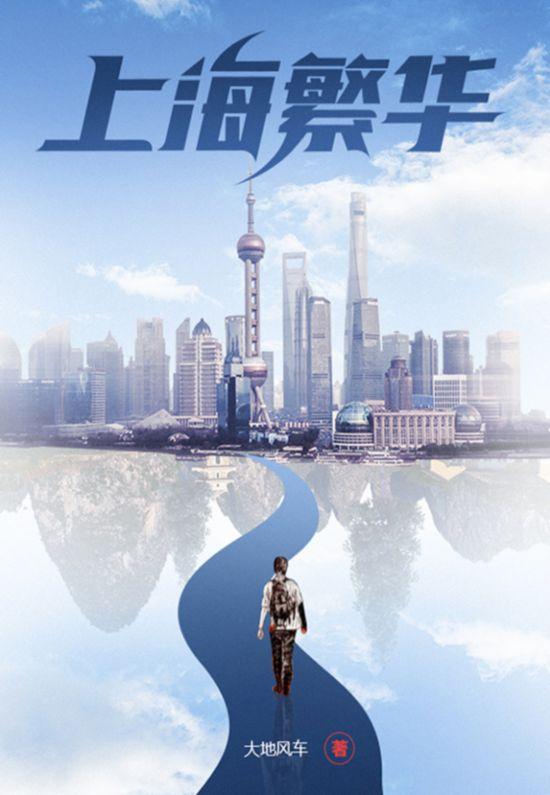 《山沟里的制造帝国》《上海繁华》讲述当代中国故事