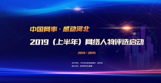 """""""中国网事・感动河北""""2019(上半年)网络人物评选启动"""