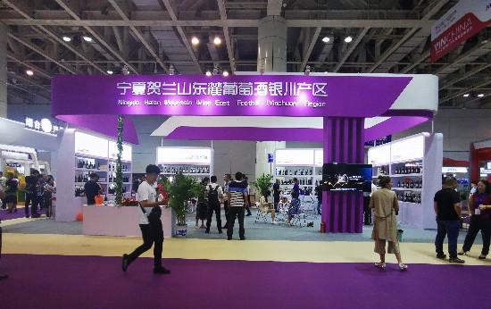银川14家酒庄(企业)携百款美酒亮相烟台国际葡萄酒博览会