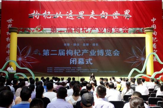 第二届枸杞产业博览会闭幕