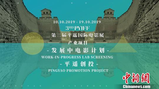 """平遥国际电影展新设""""平遥创投""""发现华语好剧本"""