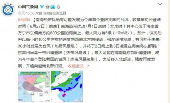 今年登陸我國的首個台風要來了江蘇或受影響