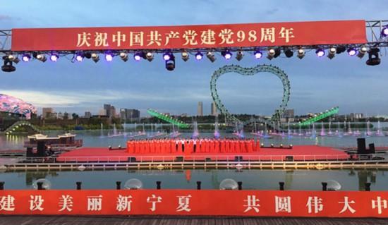 魅力金凤千人同庆建党 98周年 创意水幕秀点亮美丽阅海湾