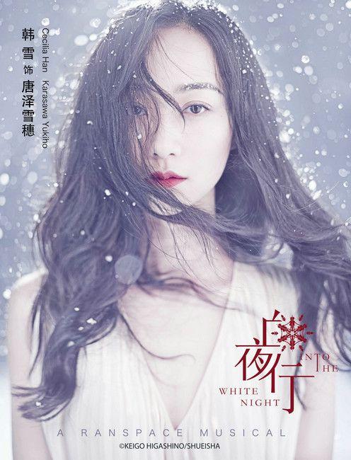 韩雪《白夜行》音乐剧再次回归上海