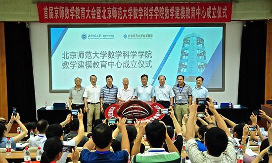 柳彬 北京大学_首届京师数学教育大会开幕--教育--人民网