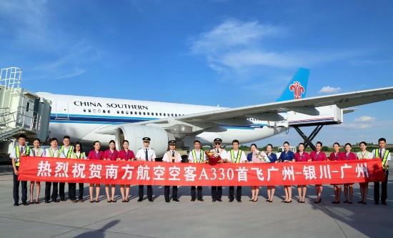南方航空宽体客机广州至银川正式开通