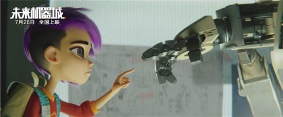 《未来机器城》全新预告海报双发 展现超强战斗力