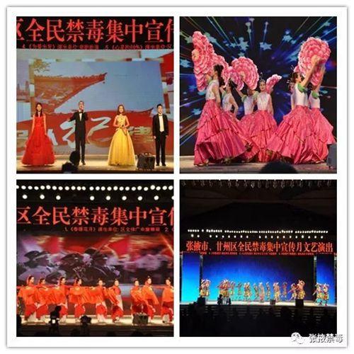 张掖举行禁毒宣传月集中宣传暨专题文艺演出活动