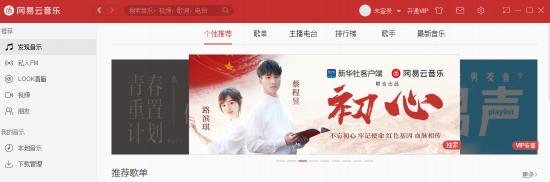网易云音乐联合新华社客户端推出《初心》庆祝建党98周年