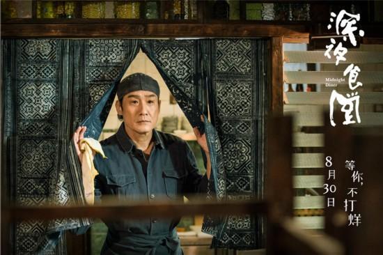 """《深夜食堂》定档8月30日 梁家辉执导""""中国味"""""""